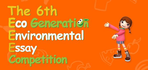 essay competition for africans opportunities for africans the 6th eco generation environmental essay competition