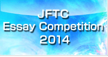 Japan-Foreign-Trade-Council-Essay-Competition-2014