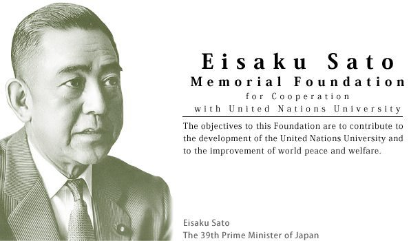nd united nations university eisaku sato essay contest  32nd united nations university eisaku sato essay contest 2016 ¥750 000 in cash prize opportunities for africans