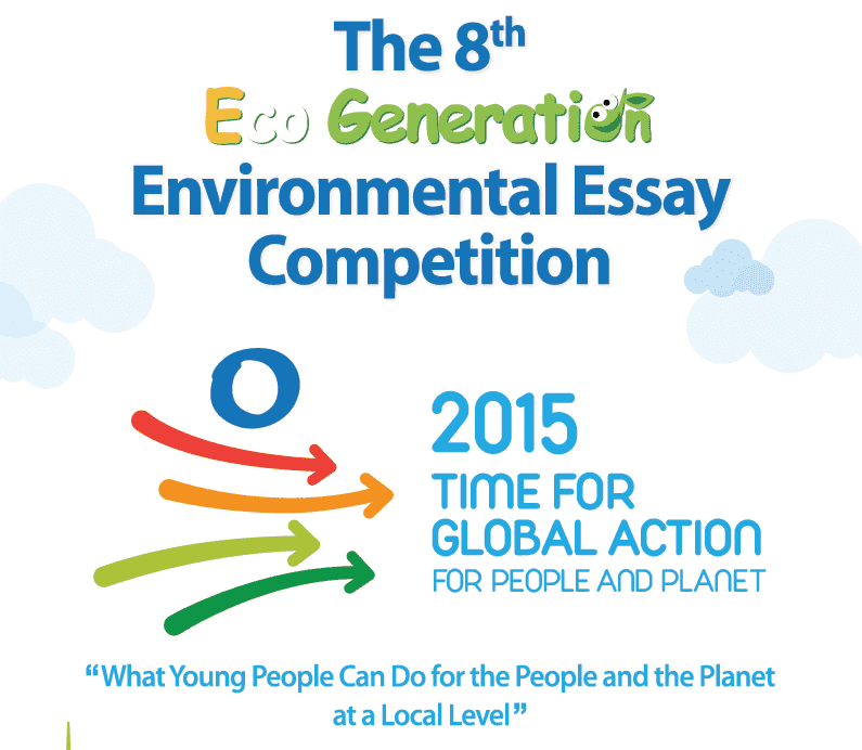 un essay competition 2018