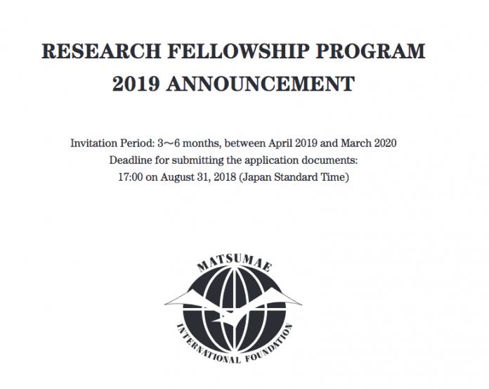 برنامج زمالة البحث 2019