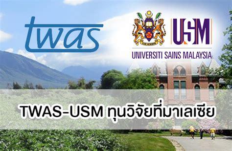 TWAS-USM Postdoctoral Fellowship Programme 2018 for young